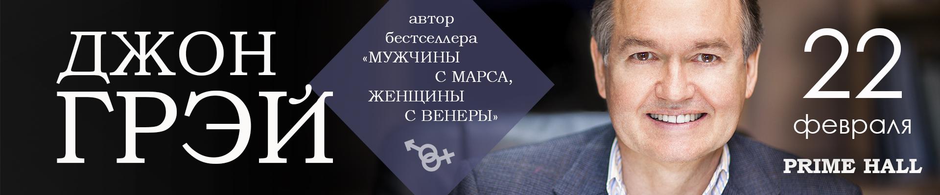Семинар Джона Грэя