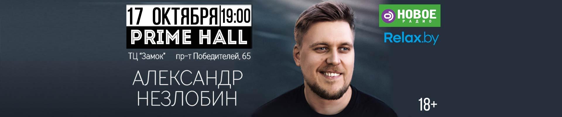 Алексакндр Незлобин