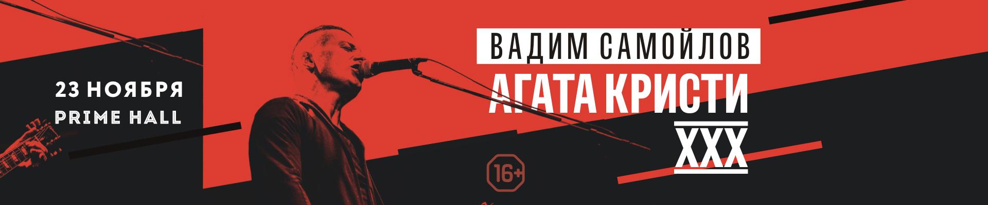 Вадим Самойлов.