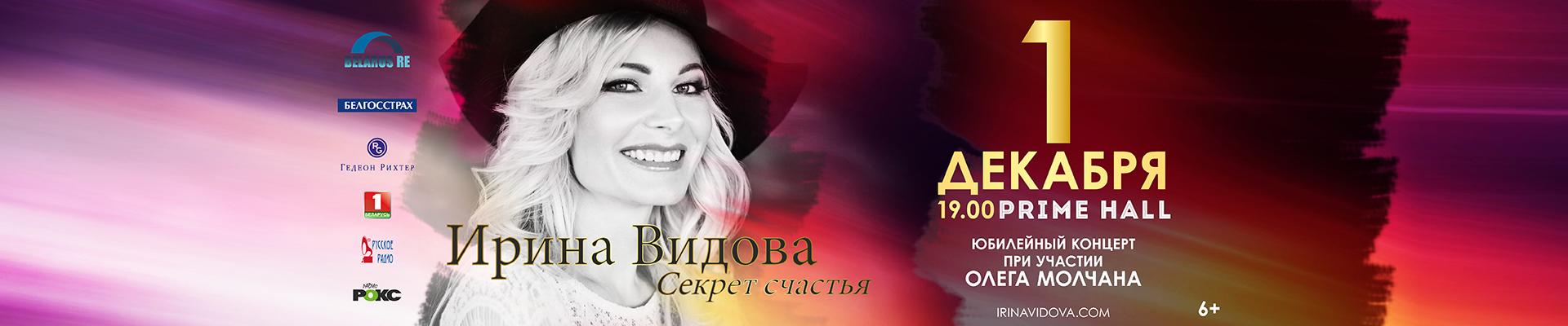 Ирина Видова