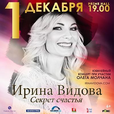Ирина Видова ''Секрет