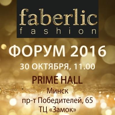 Форум Фаберлик Беларусь